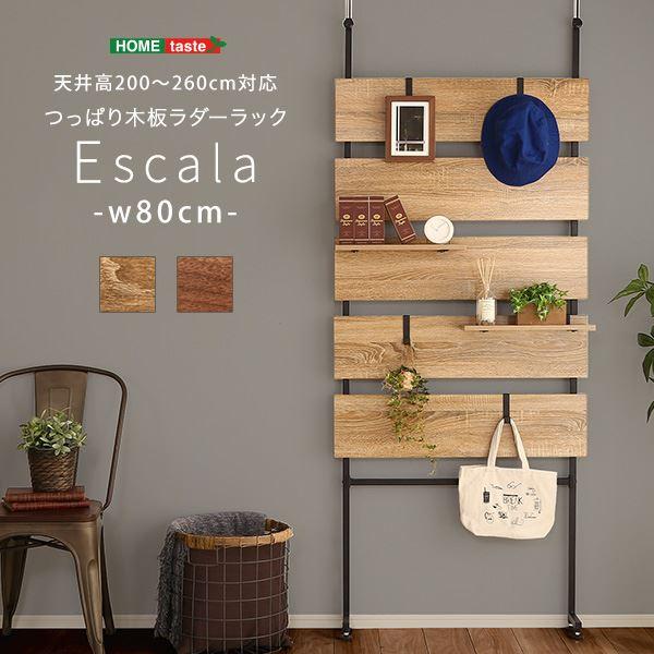 【送料無料】突っ張り木板ラダーラック(幅80cm) ウォールナット【組立品】【代引不可】