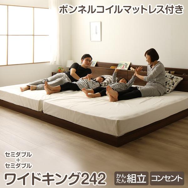 【送料無料】ヘッドボード付き 連結ベッド すのこベッド ワイドキングサイズ 幅242cm (セミダブル×セミダブル) (ボンネルコイルマットレス付き) 二口コンセント付き 低床 フラット構造 木目調 『Flacco フラッコ』 ウォルナットブラウン【1年保証】