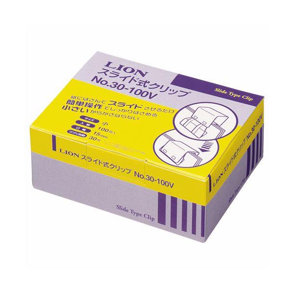 (まとめ) ライオン事務器 スライド式クリップ 小No.30-100V 1箱(100個) 【×10セット】