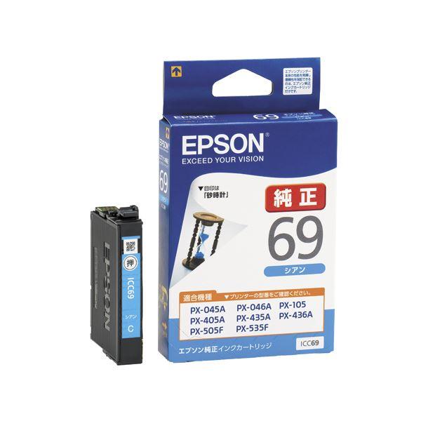 【送料無料】(まとめ) エプソン EPSON インクカートリッジ シアン ICC69 1個 【×10セット】
