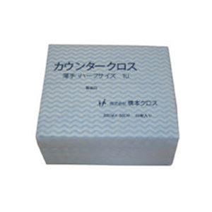 【送料無料】橋本クロスカウンタークロス(ハーフ)薄手 ブルー 1UB 1箱(1200枚)