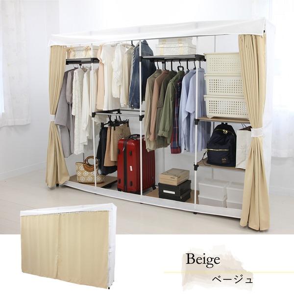 【送料無料】ハンガーラック/衣類収納 【240cmタイプ ベージュ】 洗えるカーテン付き 『LUGS 壁面クローゼットハンガー』 〔ベッドルーム〕【代引不可】