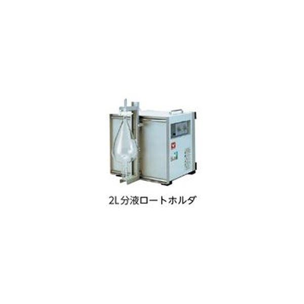 【送料無料】振とう器SA用 2L分液ロートホルダー 232089