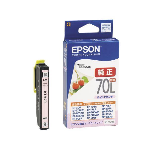 【送料無料】(まとめ) エプソン EPSON インクカートリッジ ライトマゼンタ 増量 ICLM70L 1個 【×10セット】