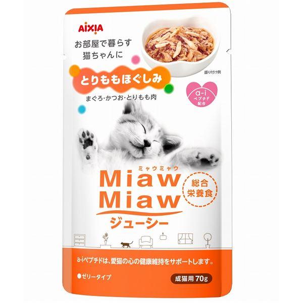 (まとめ)MiawMiawジューシー とりももほぐしみ 70g【×96セット】【ペット用品・猫用フード】