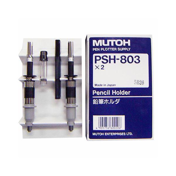 【送料無料】武藤工業 鉛筆ホルダー ホルダー+芯0.3mm PSH-803 1箱(2本)