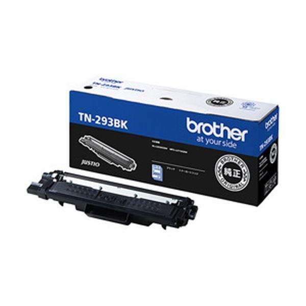 【送料無料】ブラザー 純正トナーカートリッジ ブラック TN-293BK 1個