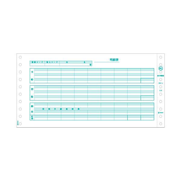 (まとめ)ヒサゴ 給与明細書 10×5インチ 2PGB845 1箱(400セット)【×3セット】