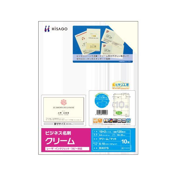 【送料無料】(まとめ) ヒサゴ ビジネス名刺 A4 10面 クリーム BX07 1冊(100シート) 【×5セット】