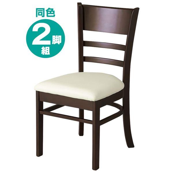 【送料無料】ダイニングチェア/食卓椅子 2脚組 【オフホワイト】 幅45cm 木製脚付き 合成皮革/合皮 ウレタン 〔リビング〕