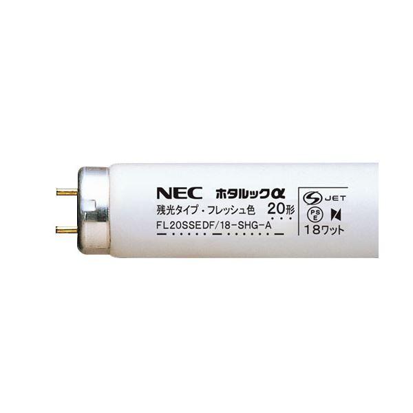 (まとめ)NEC 丸形蛍光ランプ ホタルックα直観スタータ形 20W形 3波長形 昼光色 FL20SSEDF/18-SHG-A.10 1セット(10本)【×3セット】