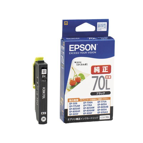 【送料無料】(まとめ) エプソン EPSON インクカートリッジ ブラック 増量 ICBK70L 1個 【×10セット】