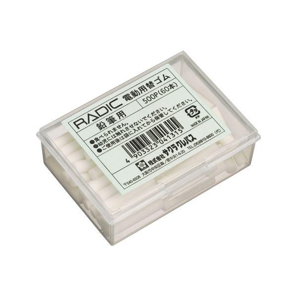 【送料無料】(まとめ) サクラクレパス ラビット電動字消器用替ゴム 鉛筆用 500P 1箱(60本) 【×30セット】