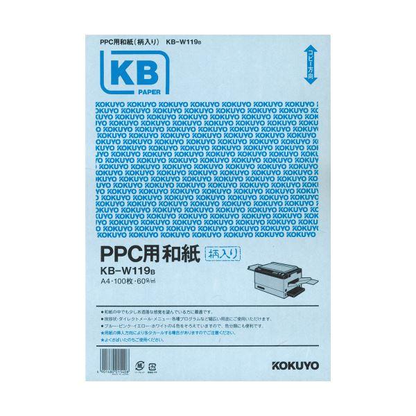 【送料無料】コクヨ PPC用和紙(柄入り)A4 青 KB-W119B 1箱(500枚:100枚×5冊)