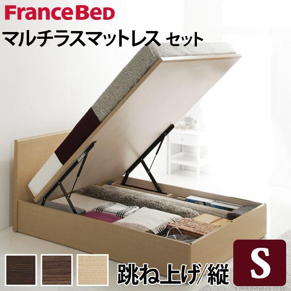 【送料無料】【フランスベッド】 フラットヘッドボード ベッド 跳ね上げ縦開き シングル マットレス付き ミディアムブラウン i-4700257【代引不可】