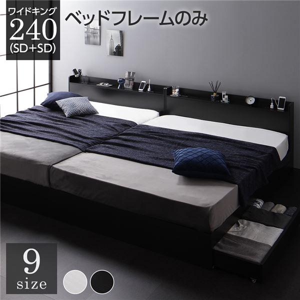 【送料無料】ベッド 収納付き 連結 引き出し付き キャスター付き 木製 宮付き 棚付き コンセント付き シンプル モダン ブラック ワイドキング240(SD+SD) ベッドフレームのみ