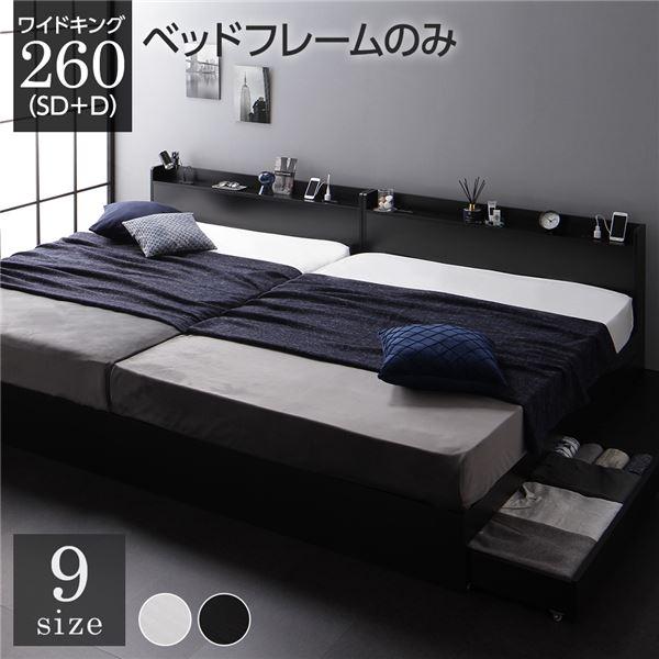 【送料無料】ベッド 収納付き 連結 引き出し付き キャスター付き 木製 宮付き 棚付き コンセント付き シンプル モダン ブラック ワイドキング260(SD+D) ベッドフレームのみ