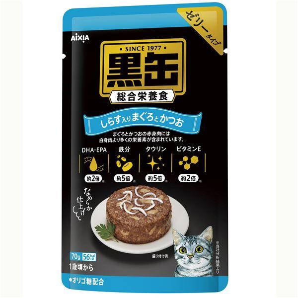 (まとめ)黒缶パウチ しらす入りまぐろとかつお 70g【×96セット】【ペット用品・猫用フード】