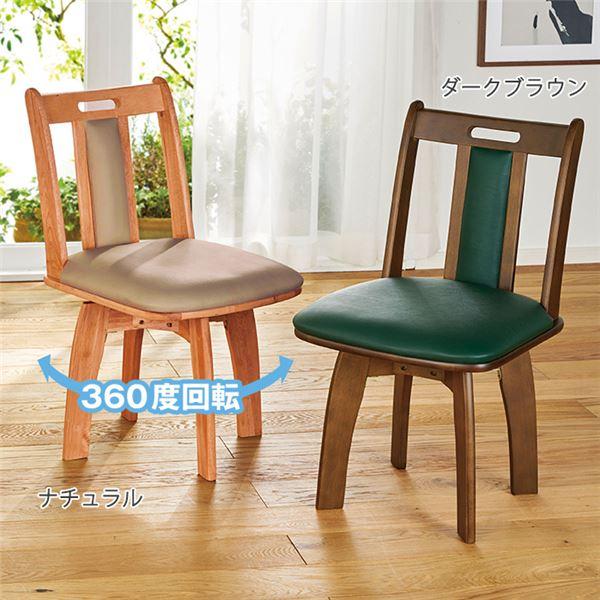 【送料無料】ダイニングチェア/食卓椅子 同色2脚組 【肘無回転 ダークブラウン】 幅45cm 木製 合成皮革/合皮 ウレタン 〔リビング〕