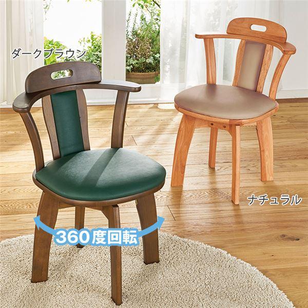 【送料無料】ダイニングチェア/食卓椅子 同色2脚組 【肘付回転 ダークブラウン】 幅52cm 木製 合成皮革/合皮 ウレタン 〔リビング〕