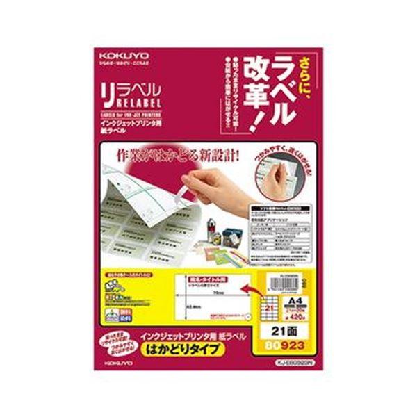 【送料無料】(まとめ)コクヨ インクジェットプリンタ用紙ラベル(リラベル)(はかどりタイプ)A4 21面 42.4×70mm KJ-E80923N1冊(20シート)【×10セット】