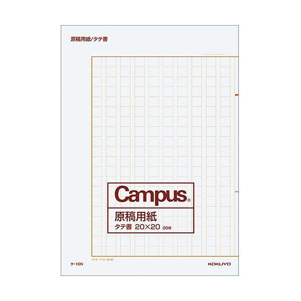 【送料無料】コクヨ 原稿用紙(二つ折り)B4特判縦書き(20×20)茶罫 ケ-10N 1セット(4000枚:20枚×200パック)
