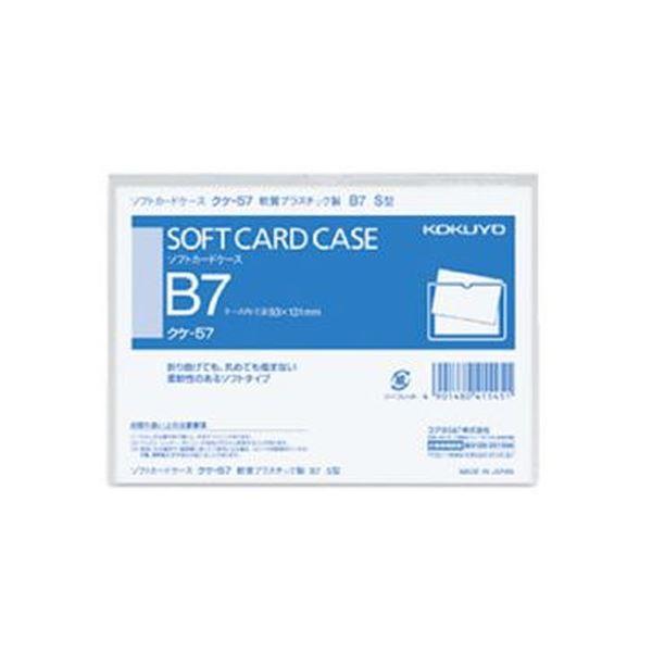 【送料無料】(まとめ)コクヨ ソフトカードケース(軟質)B7クケ-57 1セット(20枚)【×10セット】