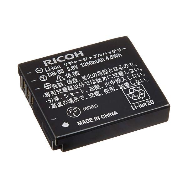 【送料無料】(まとめ)リコー リチャージャブルバッテリー DB-65【×5セット】