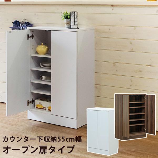 カウンター下収納 55cm幅 オープン扉タイプ ホワイト(WH)【代引不可】