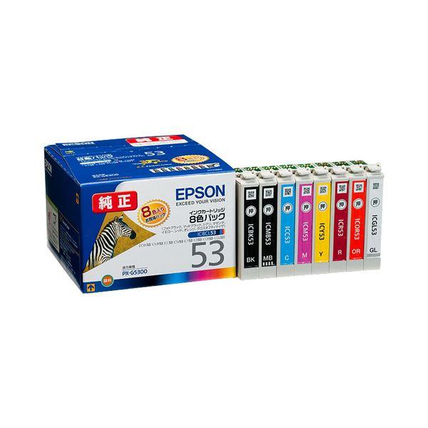 【送料無料】(まとめ) エプソン EPSON インクカートリッジ 8色パック IC8CL53 1箱(8個:各色1個) 【×10セット】