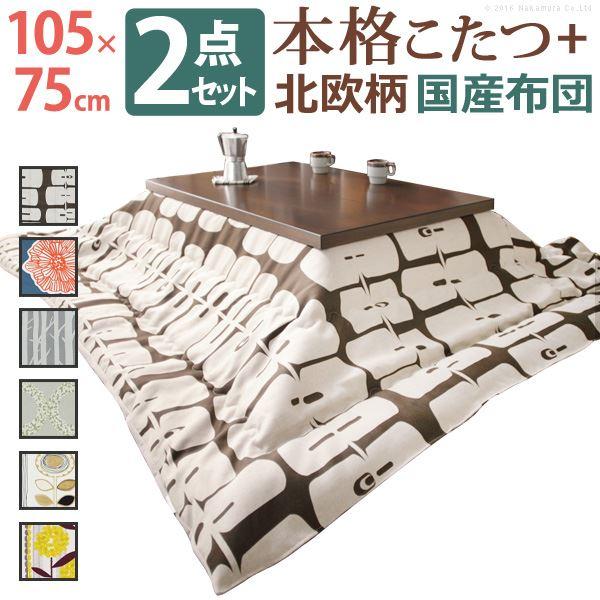 【送料無料】モダン リビングこたつ 2点セット 【ナチュラル シラカバ 105×75cm】 日本製 洗える 北欧柄こたつ布団 木製脚付 n11100388【代引不可】