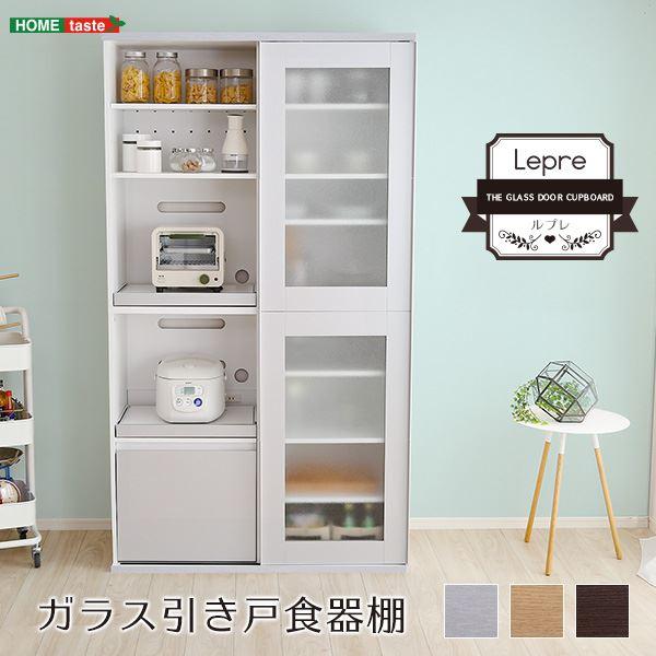【送料無料】ガラス引戸食器棚 ナチュラル【組立品】【代引不可】