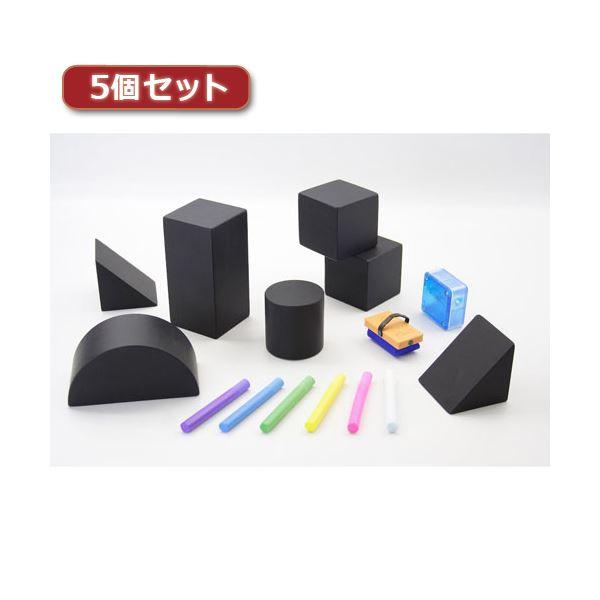 【送料無料】5個セット 日本理化学工業 つみき黒板 T-1X5