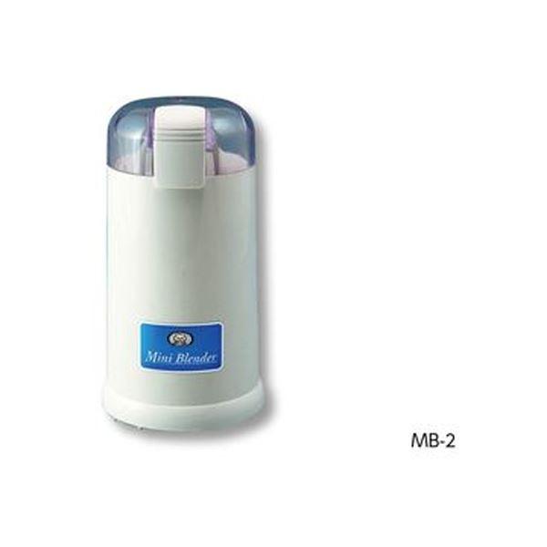 【送料無料】ミニブレンダー MB-2