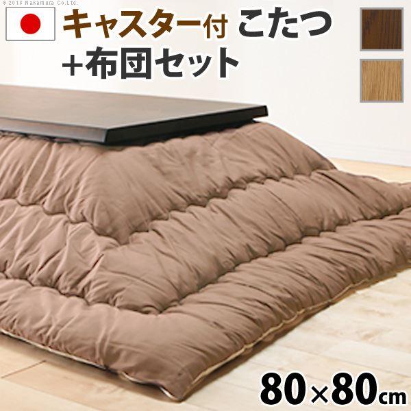 【送料無料】キャスター付き こたつ 2点セット 【80×80cm】 日本製 綿100% こたつ布団付き ブラウン H_ウェーブ・ベージュ s41200264【代引不可】