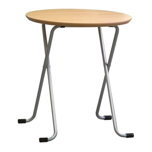 【送料無料】折りたたみテーブル 【丸型 ナチュラル×シルバー】 幅60cm 日本製 木製 スチールパイプ 〔ダイニング リビング〕【代引不可】