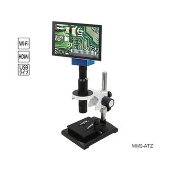 タブレット液晶付マイクロスコープ MMS-ATZ