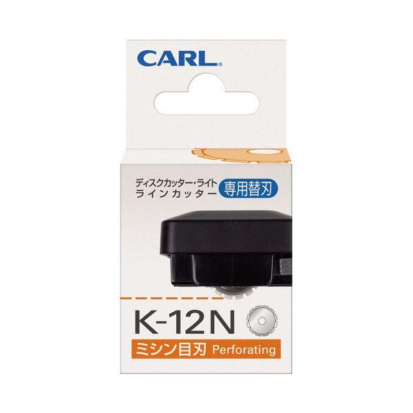 【送料無料】(まとめ) カール事務器 専用替刃 ミシン目刃 K-12N 1枚 【×30セット】