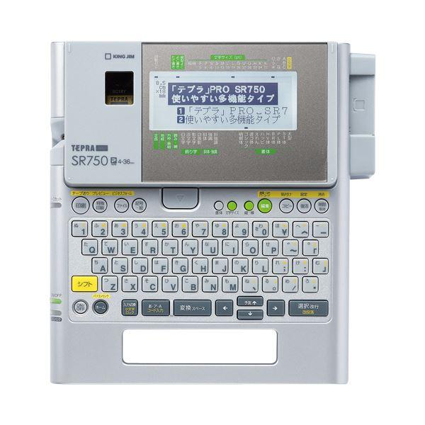 【送料無料】キングジム テプラ PRO シルバーSR750 1台