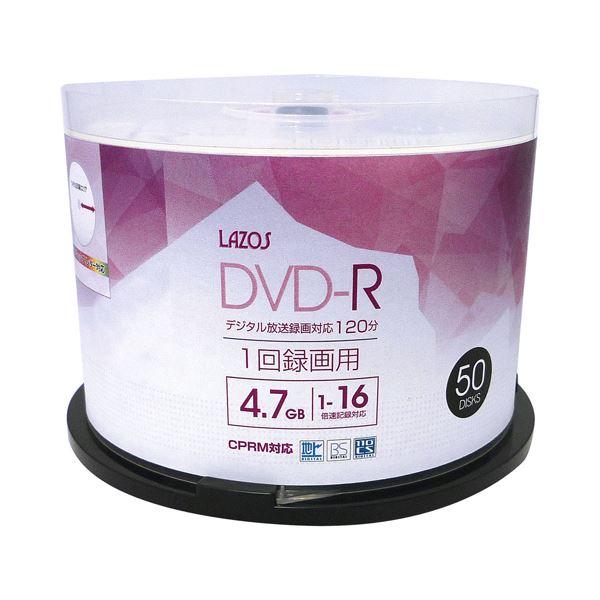 【送料無料】10個セット Lazos 録画用 DVD-R 50枚組 L-CP50PX10