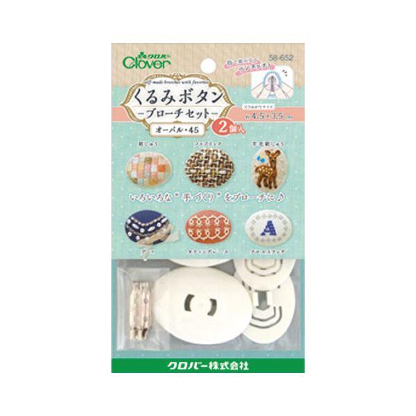 (まとめ)くるみボタン ブローチセット オーバル45【×30セット】