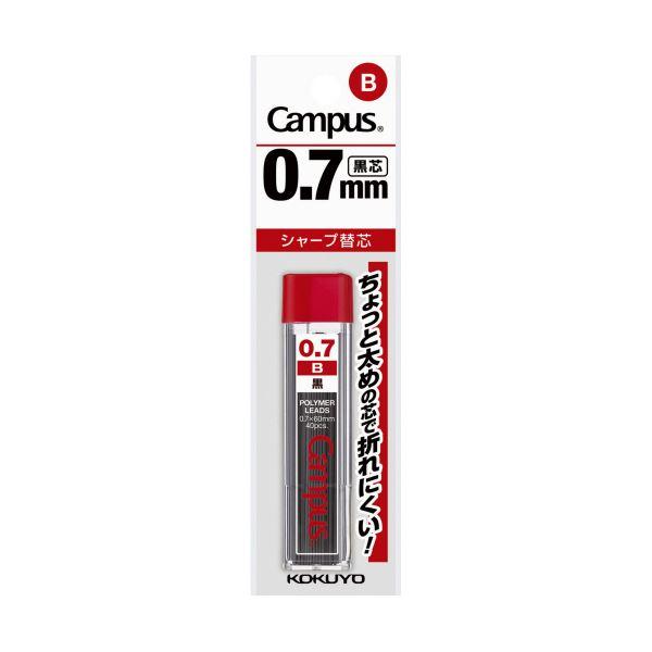 【送料無料】(まとめ)コクヨ キャンパス シャープ替芯0.7mm B PSR-CB7-1P 1セット(400本:40本×10個)【×5セット】