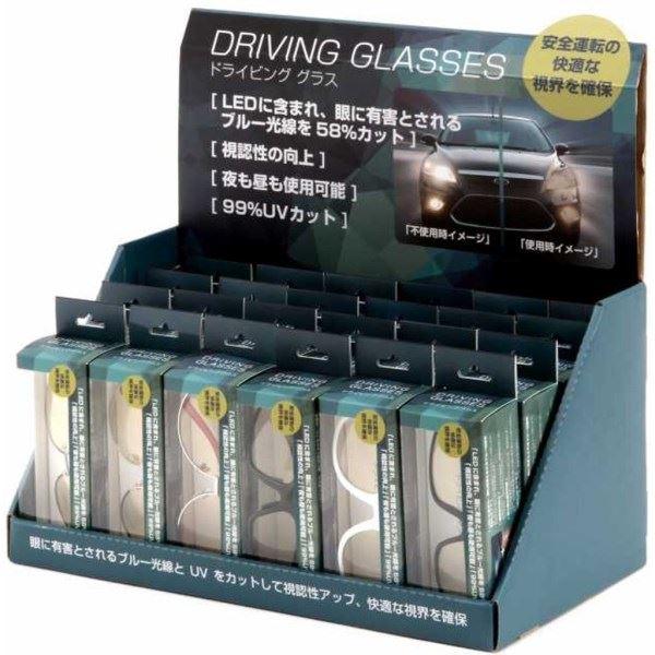 【送料無料】ドライビンググラス 24pcs(6種アソート)【代引不可】