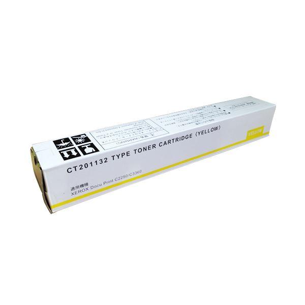 【送料無料】トナーカートリッジ CT201132汎用品 イエロー 1個