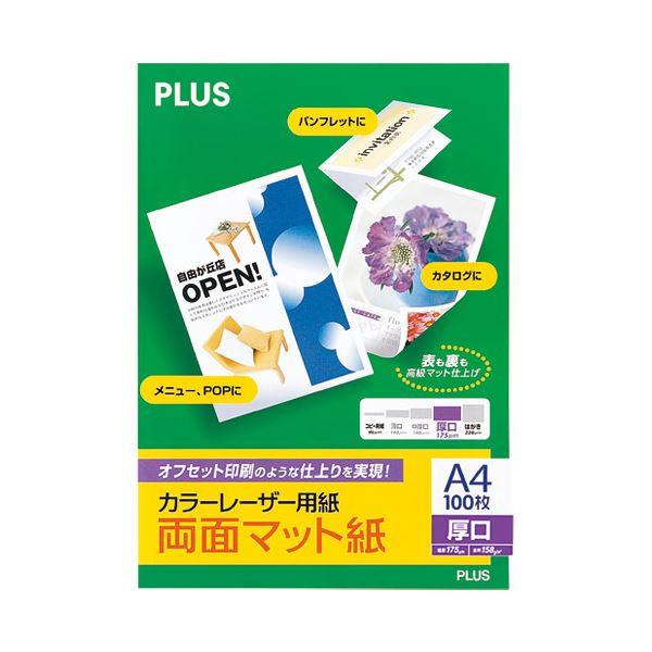 【送料無料】(まとめ)プラス カラーレーザー用紙 PP-120WM-M【×30セット】