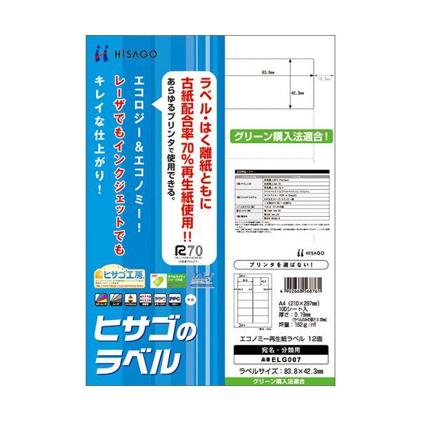 【送料無料】(まとめ) ヒサゴ エコノミー再生紙ラベル A412面 ラベルサイズ83.8×42.3mm 角丸 ELG007 1冊(100シート) 【×5セット】