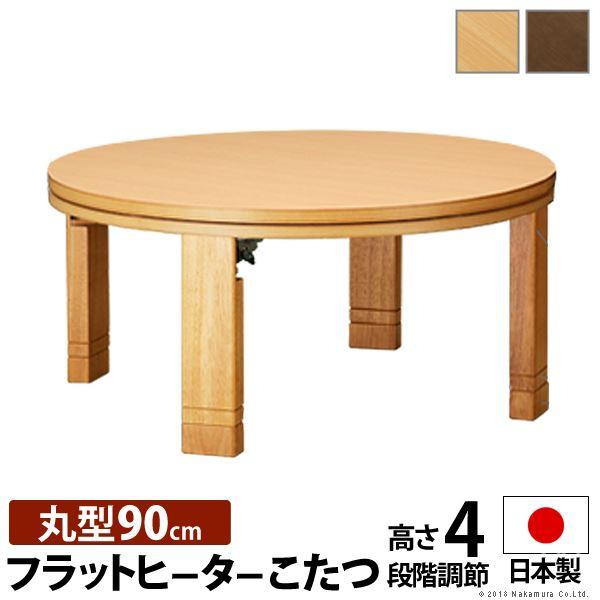 【送料無料】高さ4段階調節 折れ脚こたつ/こたつテーブル 【直径90cm 丸型】 ブラウン 木製脚 継ぎ脚付き 折りたたみ収納可 11100378【代引不可】