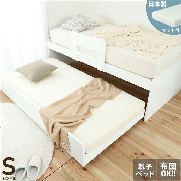 親子で兄弟で使えるペアベッド 送料無料 親子ペアベッド すのこベッド フレーム 日本製ポケットコイルマットレス ハイグレードタイプ 2本セット シングル 代引不可 組立品 人気 おすすめ 高価値 ホワイト ソフト