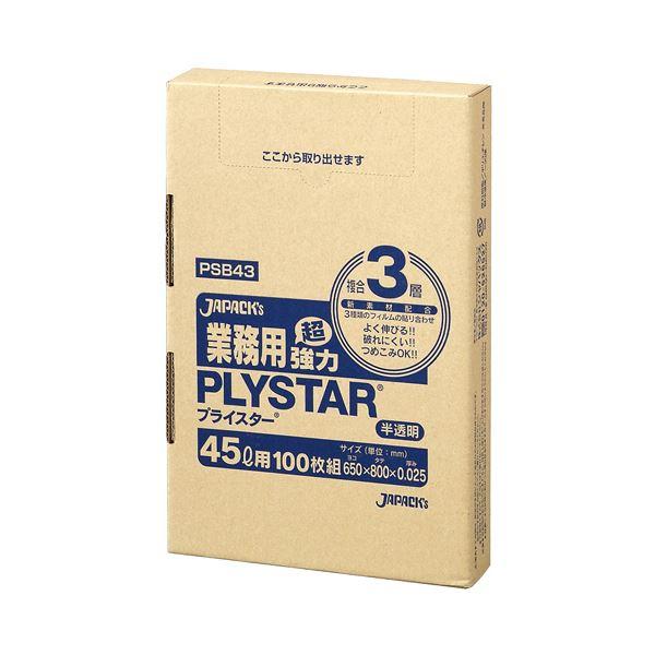 (まとめ) ジャパックス 3層ゴミ袋プライスター 半透明 45L BOXタイプ PSB43 1箱(100枚) 【×10セット】