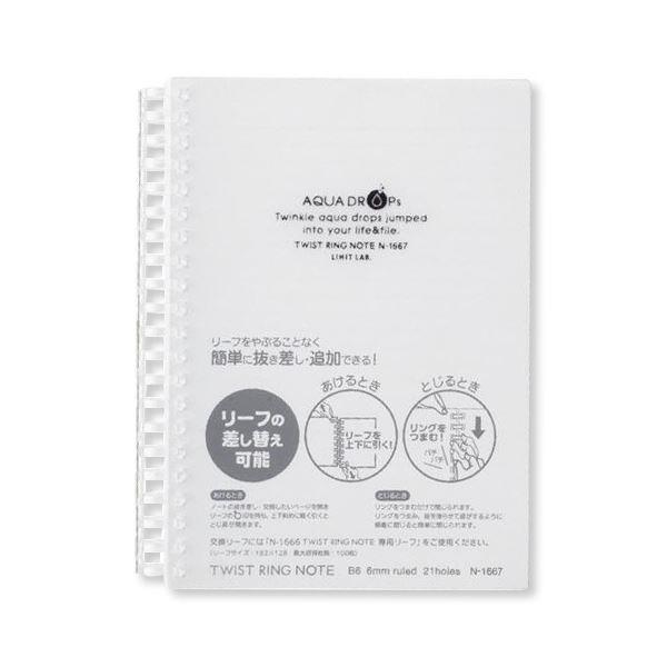(まとめ) リヒトラブ AQUA DROPsツイストノート 厚型 B6 B罫 乳白 70枚 N-1667-1 1冊 【×30セット】